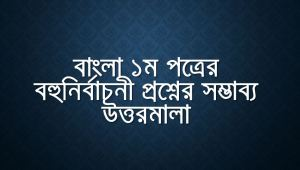 HSC Bangla 1st Paper MCQ Question Solution 2019