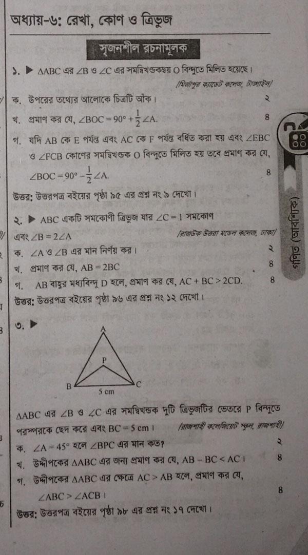 SSC Math Suggestion