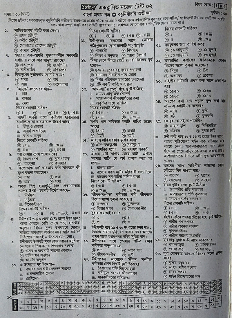 SSC Bangla First Paper Suggestion 2019
