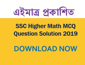 SSC Higher Math MCQ Question Solution 2019