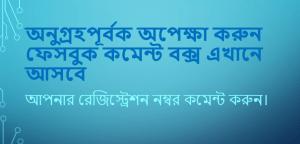 SSC Dakhil result 2019