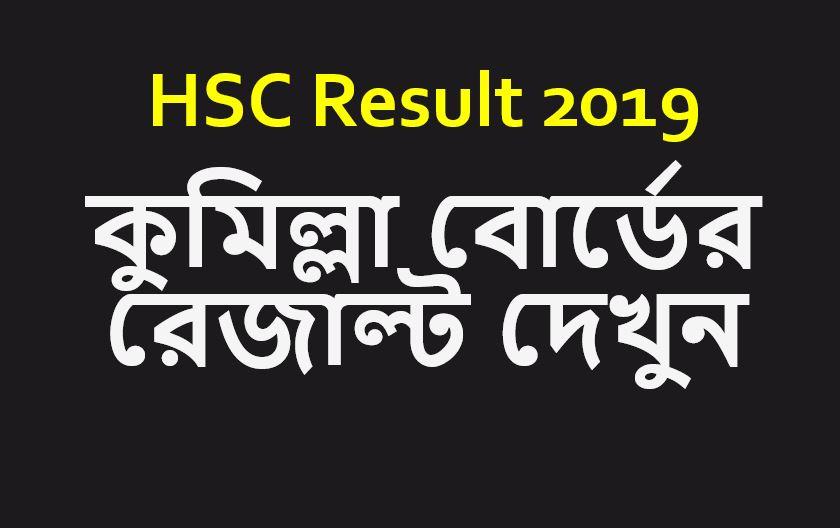 HSC Result 2019 Comilla Board - (কুমিল্লা