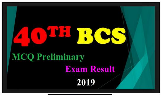 40th BCS Preliminary Result 2019 MCQ Exam