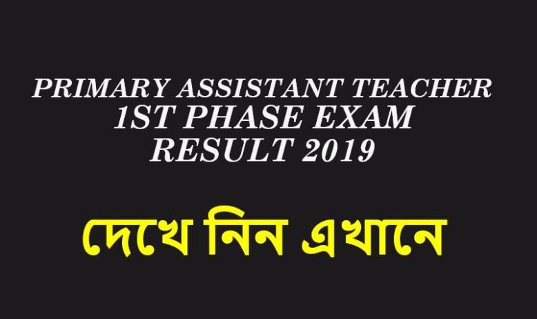 Primary Assistant Teacher Exam Result 2019 PDF Download