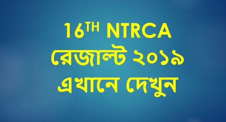 NTRCA Result 2019