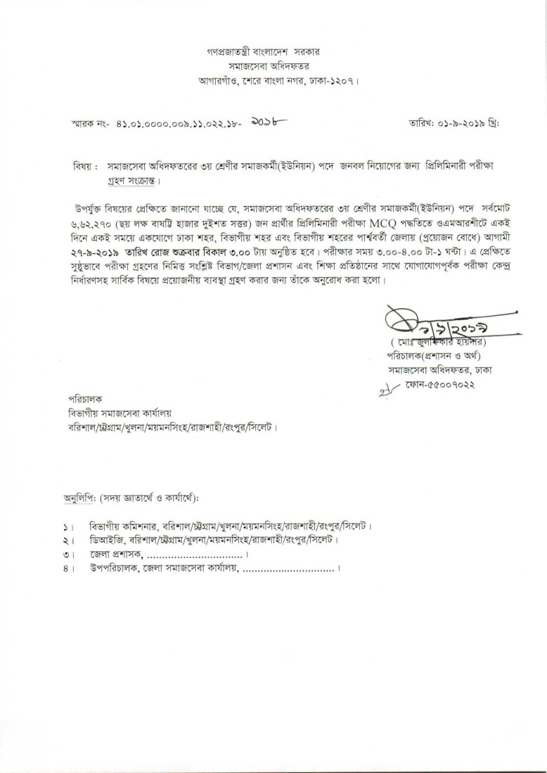 DSS Exam Date Notice