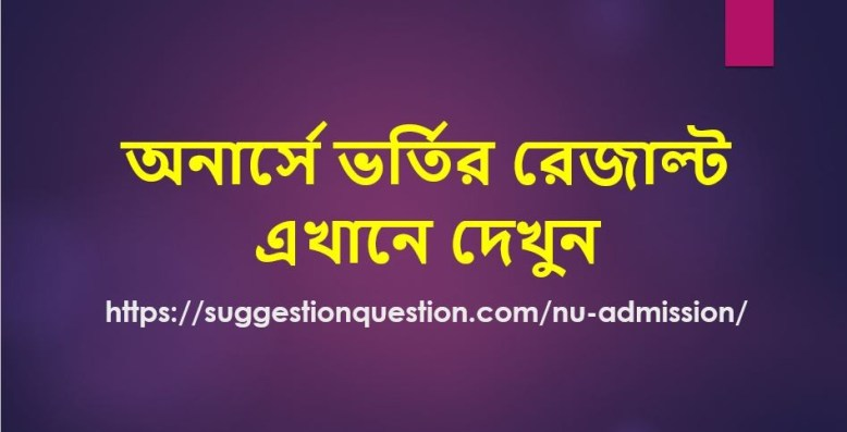 NU Honours Admission Result 2019
