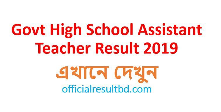 Govt High School Teacher Result 2019 Published Date
