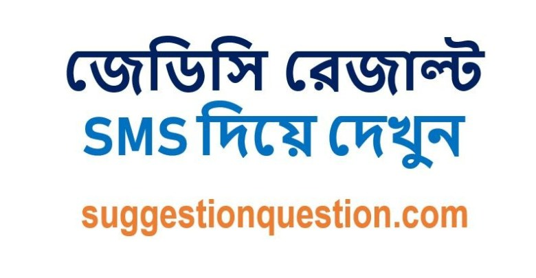 JDC Result 2019 by SMS