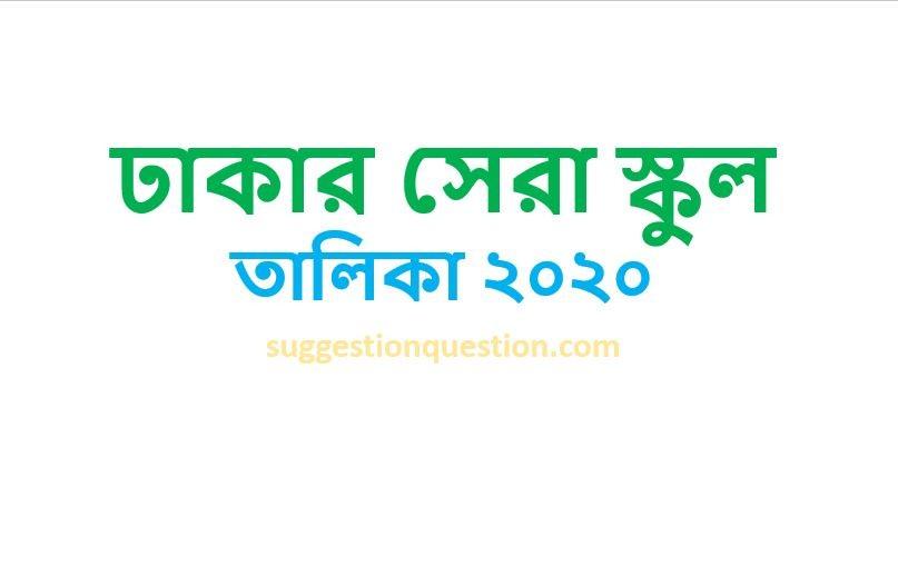 Best School in Dhaka 2020