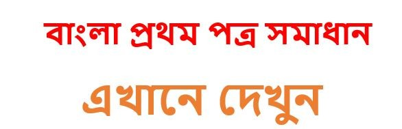 SSC Bangla 1st Paper MCQ Question Solution 2020