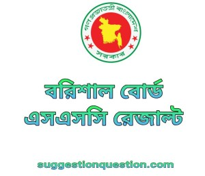SSC Result 2020 Barisal Board Marksheet & Number