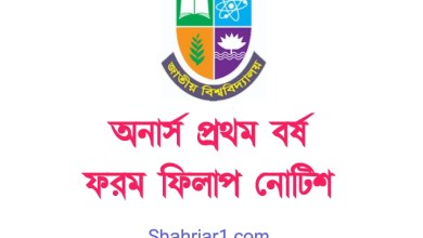NU Honours 1st Year Form Fill Up Notice 2021 PDF Download