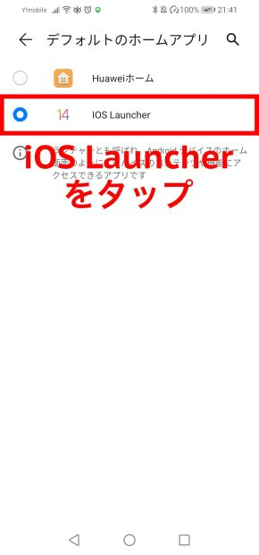Android iPhone 設定