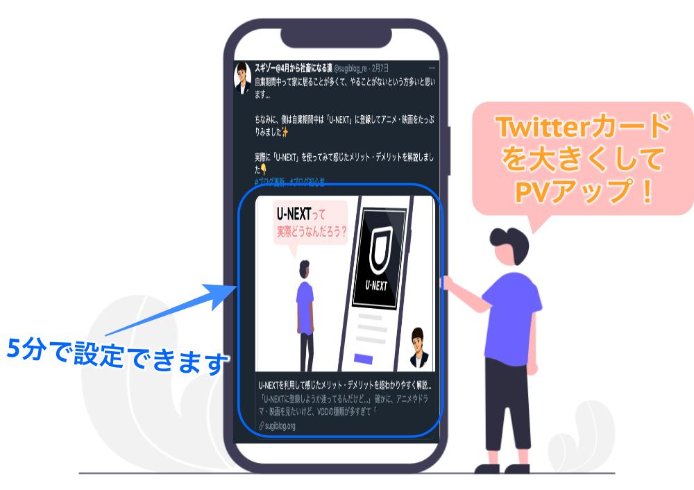 WordPress Twitterカード 設定