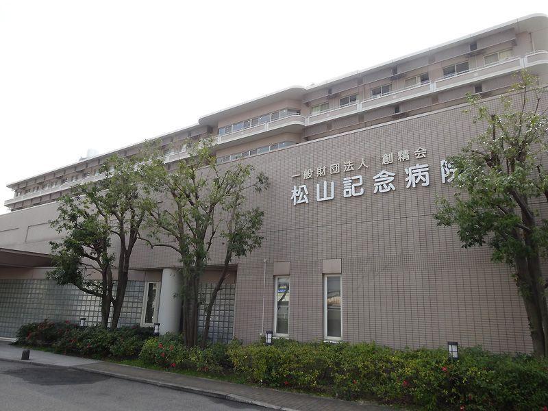 松山記念病院