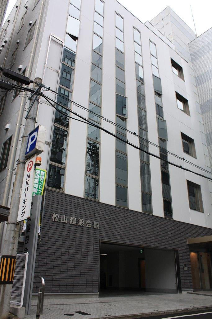 松山建設会館