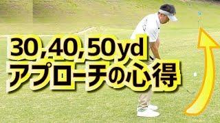 30、40、50ヤードのアプローチの打ち方!