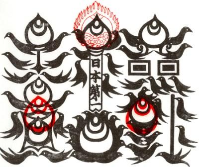 熊野牛王符