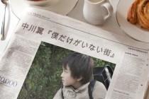 nakagawa_tubasa