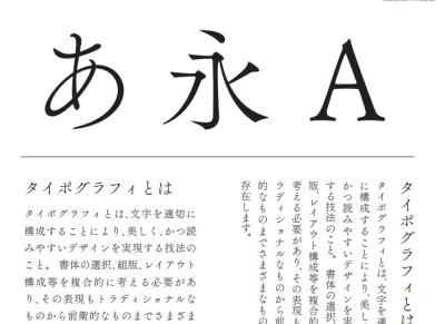 筑紫Aオールド明朝-L