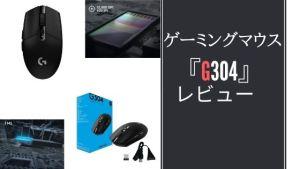 『G304』 レビュー