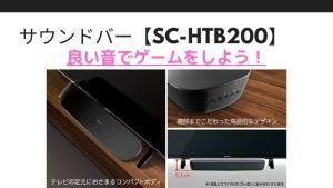 サウンドバー【SC-HTB200】