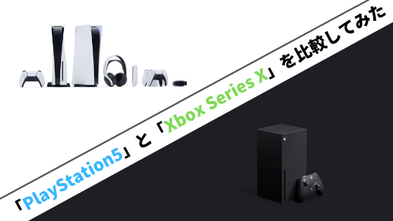 PlayStation5とXbox Series X比較