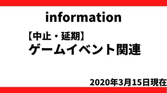 【中止・延期】ゲーム関連