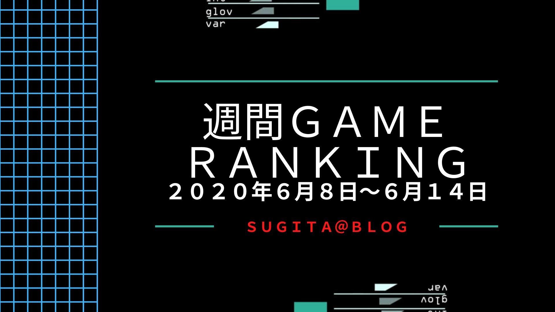 週間GAME RANKING 2020年6月8日~6月14日