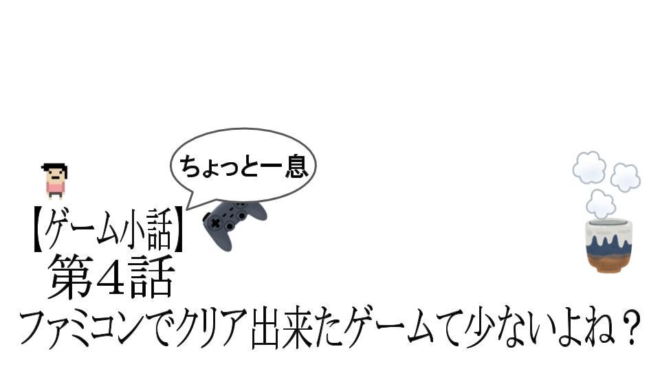 ゲーム小話第4話