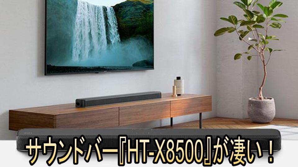 HT-X8500