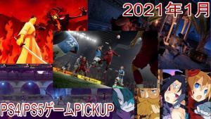 2021年1月PS4PS5ゲームPICKUP