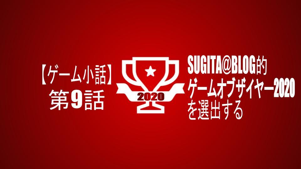 SUGITA@BLOG的ゲームオブザイヤー2020を選出する。