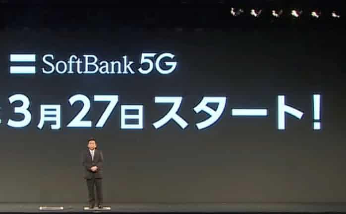ソフトバンク5Gサービス