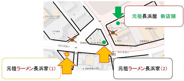 元祖長浜屋新店舗オープン