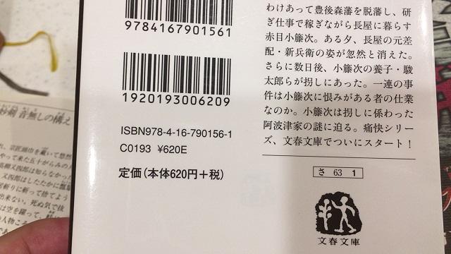 620円の本