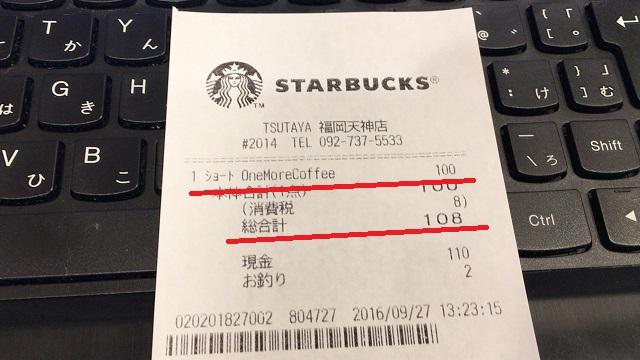 スタバのコーヒーお替り