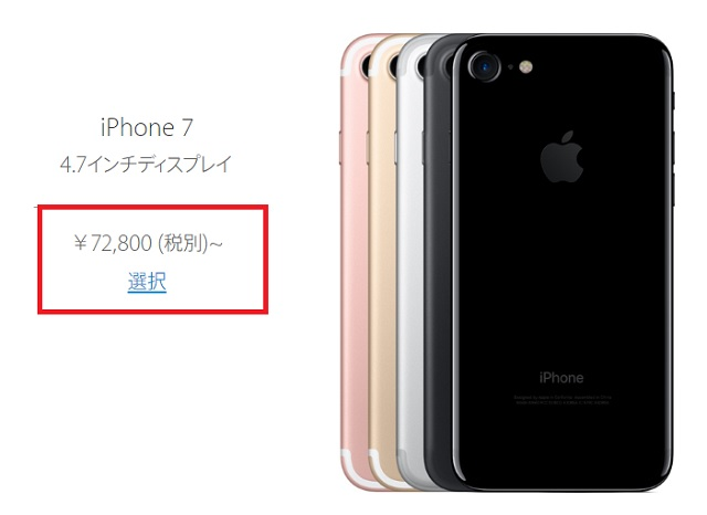iphone7の価格。