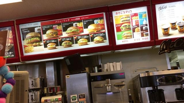 マクドナルドのメニュー
