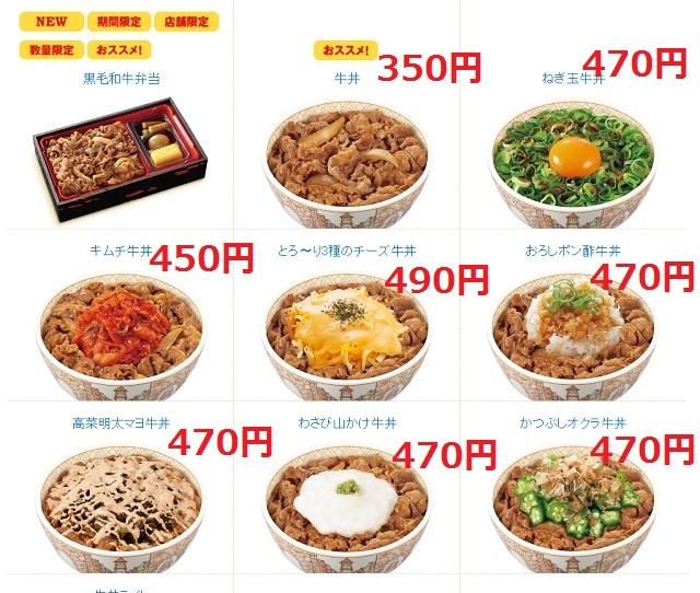 すき家の牛丼の価格