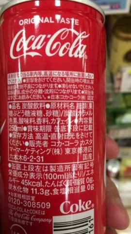 コカ・コーラの成分