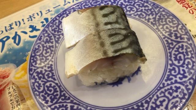 くら寿司のおすすめのメニューさば