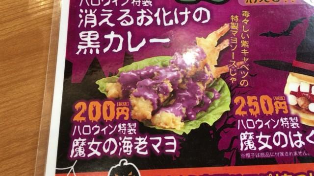 くら寿司の黒カレー