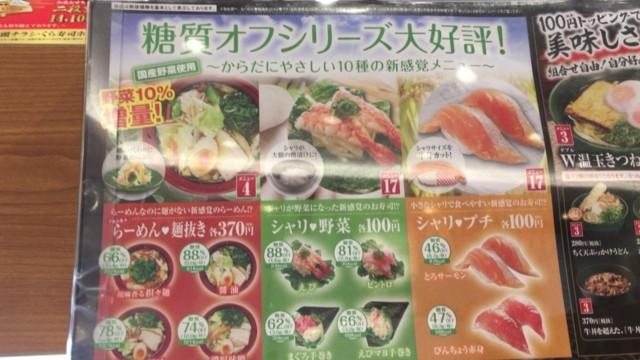寿司のごはんなし