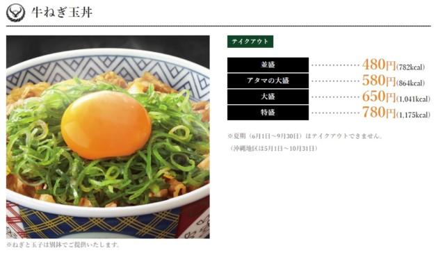 吉野家ネギ玉牛丼の価格