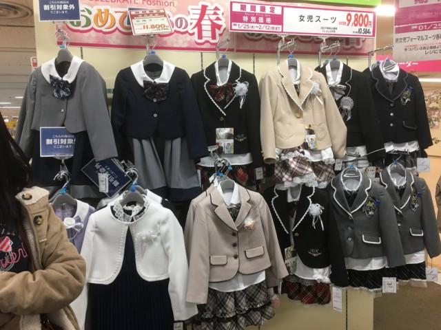 イオンの女の子用の服