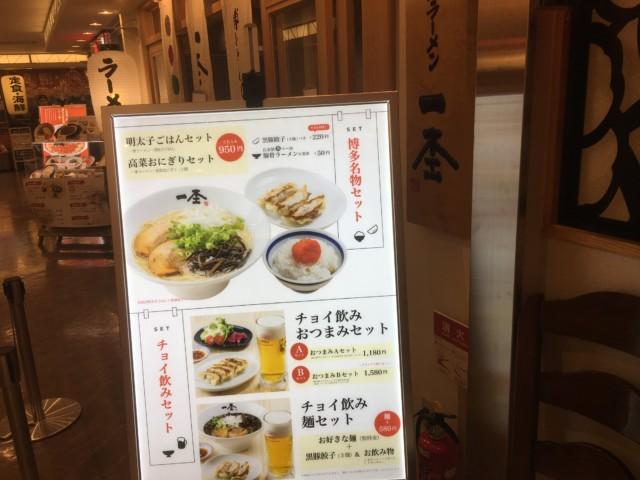 ごはん処とラーメン店