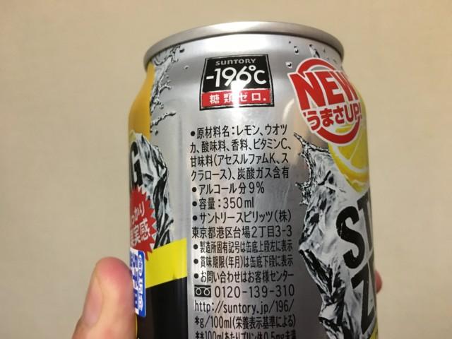 ストロングゼロのアルコール分