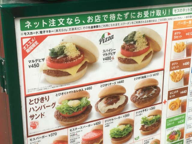 モスバーガーのマルデピザ